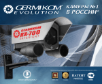 Каталог Germikom Evolution 2010