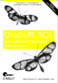 Oracle PL SQL для администраторов баз данных - Аруп Нанда и Стивен Фейерштейн