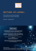 ARFI Herald #1 – The Russian Investor Relations Society Herald – New Year 2014 edition