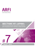 ARFI Herald #7 – The Russian Investor Relations Society Herald – August 2014 edition