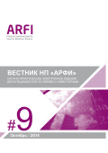 ARFI Herald #9 – The Russian Investor Relations Society Herald – October 2014 edition