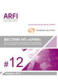 ARFI Herald #12 – The Russian Investor Relations Society Herald – Feb 2015 edition