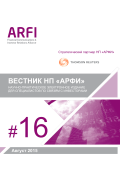 ARFI Herald #16 – The Russian Investor Relations Society Herald – August 2015 edition