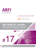 ARFI Herald #17 – The Russian Investor Relations Society Herald – September 2015 edition