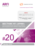 ARFI Herald #20 – The Russian Investor Relations Society Herald – December 2015 edition