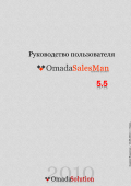 Manual Omada SalesMan 5.5