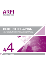 ARFI Herald #4 – The Russian Investor Relations Society Herald – March 2014 edition