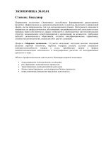 dvfu.ru/documents/8771304/0/Мировая экономика