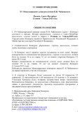 music-competitions.ru/sites/default/files/competition_files/chaykovskiy