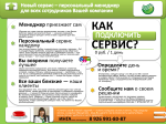 mgul.ac.ru/news/news603/sberbank_mgul_offer