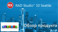 Webinar: Обзор RAD Studio 10 Seattle (Delphi, C++Builder)