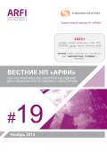 ARFI Herald #19 – The Russian Investor Relations Society Herald – November 2015 edition