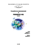 Графеева Н. Г.  Помыткина Т. Б. - Разработка приложений в Progress 4GL (2002).pdf