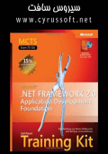 Tony Northrup  Shawn Wildermuth  Bill Ryan - MCTS Self-Paced Training Kit (Exam 70-536)- Microsoft .NET Framework 2.0- Application Development Foundation (2006  Microsoft Pres.pdf