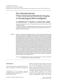 Two-dimensional and three-dimensional resistivity imaging in archaeological site investigation.