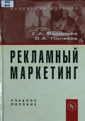 1936 vasilev g.a.i dr reklamniy marketing g.a. vasilev v.a.polyakov