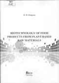4529 omarova k.m biotecnology of food products from plant-based raw materials