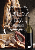 Вино и еда. Краткий курс для гурманов (Simple Wine News) - 2015 1